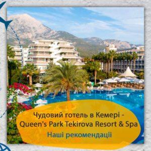 Queen's Park Tekirova - чудовий готель