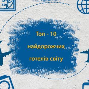 ТОП- 10 НАЙДОРОЖЧИХ ГОТЕЛІВ СВІТУ!!!