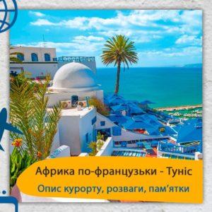 Африка по-французьки  -  Туніс