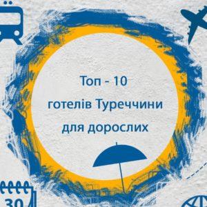 Топ-10 готелів Туреччини для дорослих