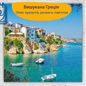 Вишукана Греція